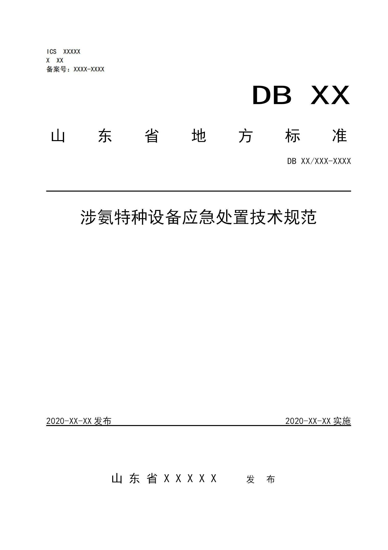 涉氨特种设备应急处置技术规范(修订)(1)_01.jpg