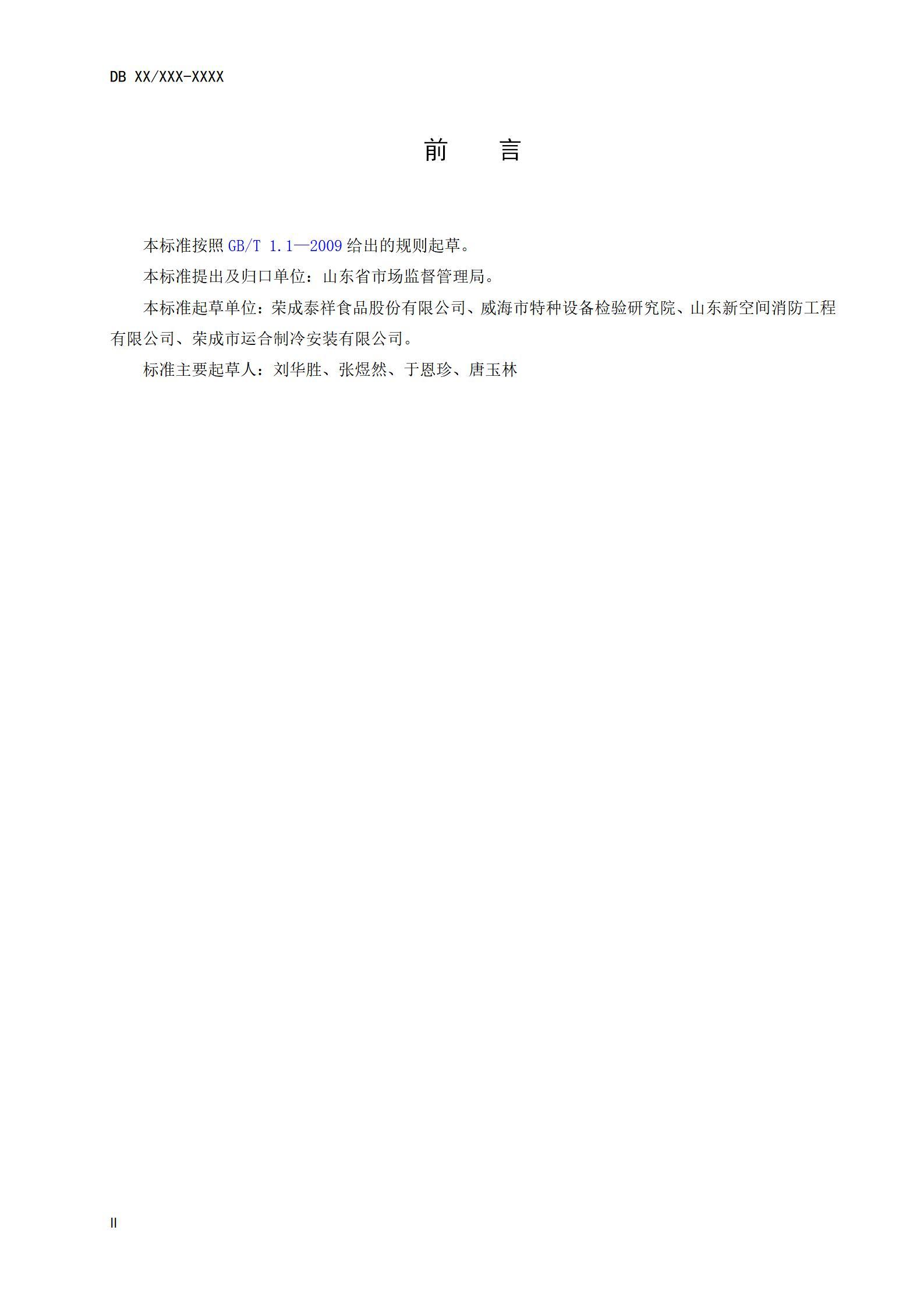 涉氨特种设备应急处置技术规范(修订)(1)_04.jpg