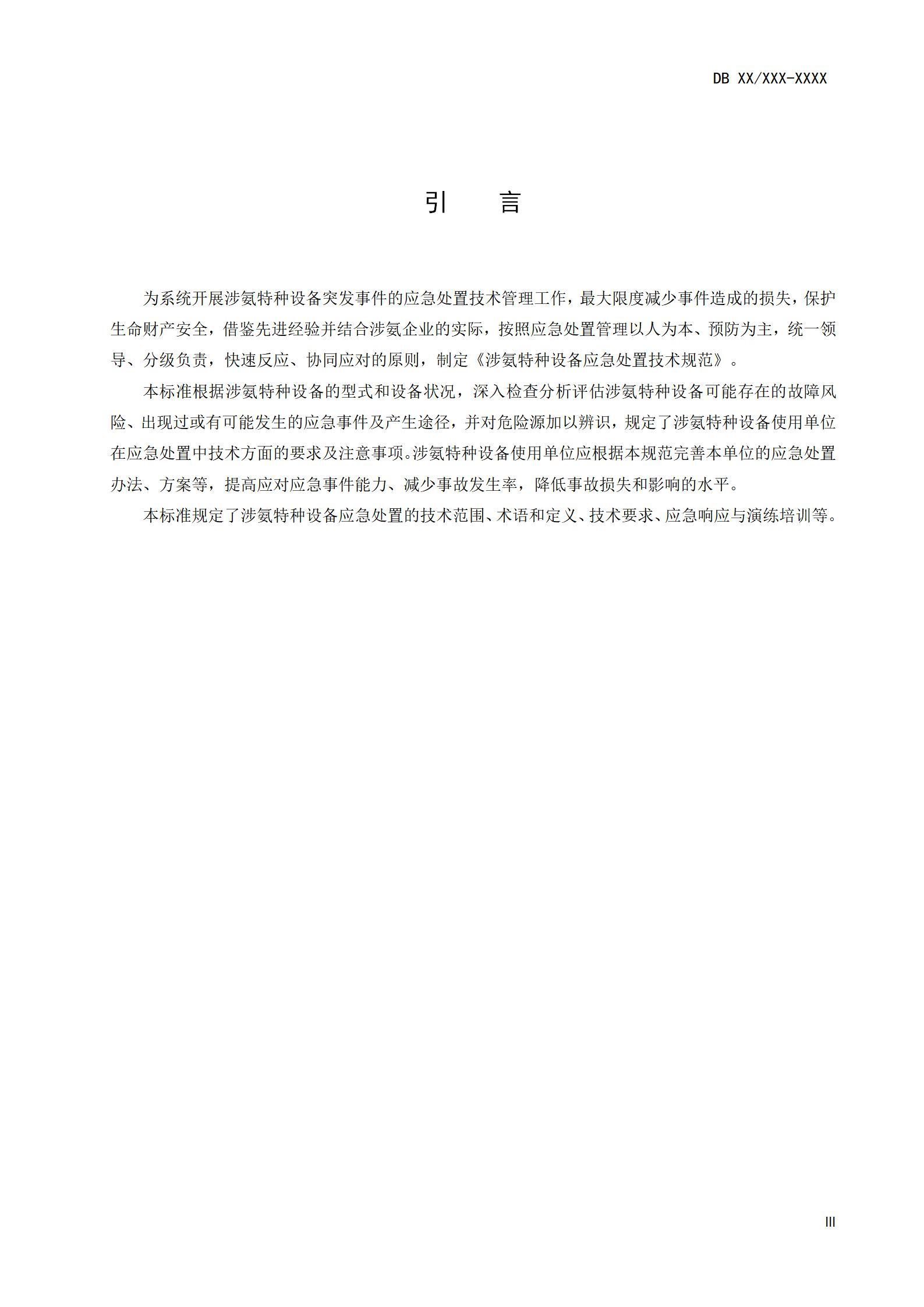 涉氨特种设备应急处置技术规范(修订)(1)_05.jpg