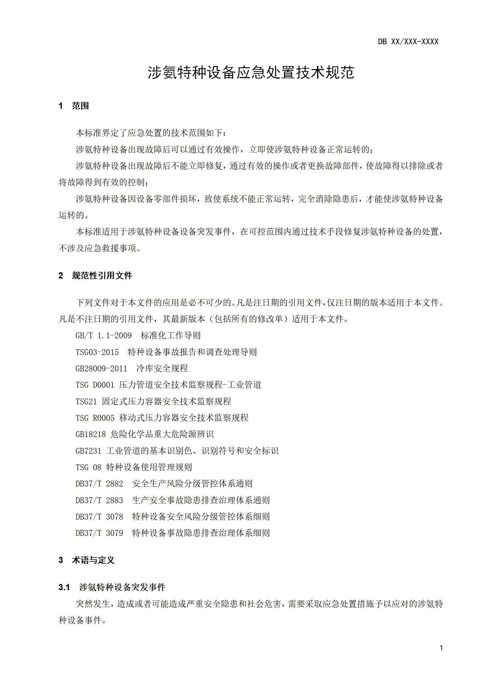 涉氨特种设备应急处置技术规范(修订)(1)_07.jpg
