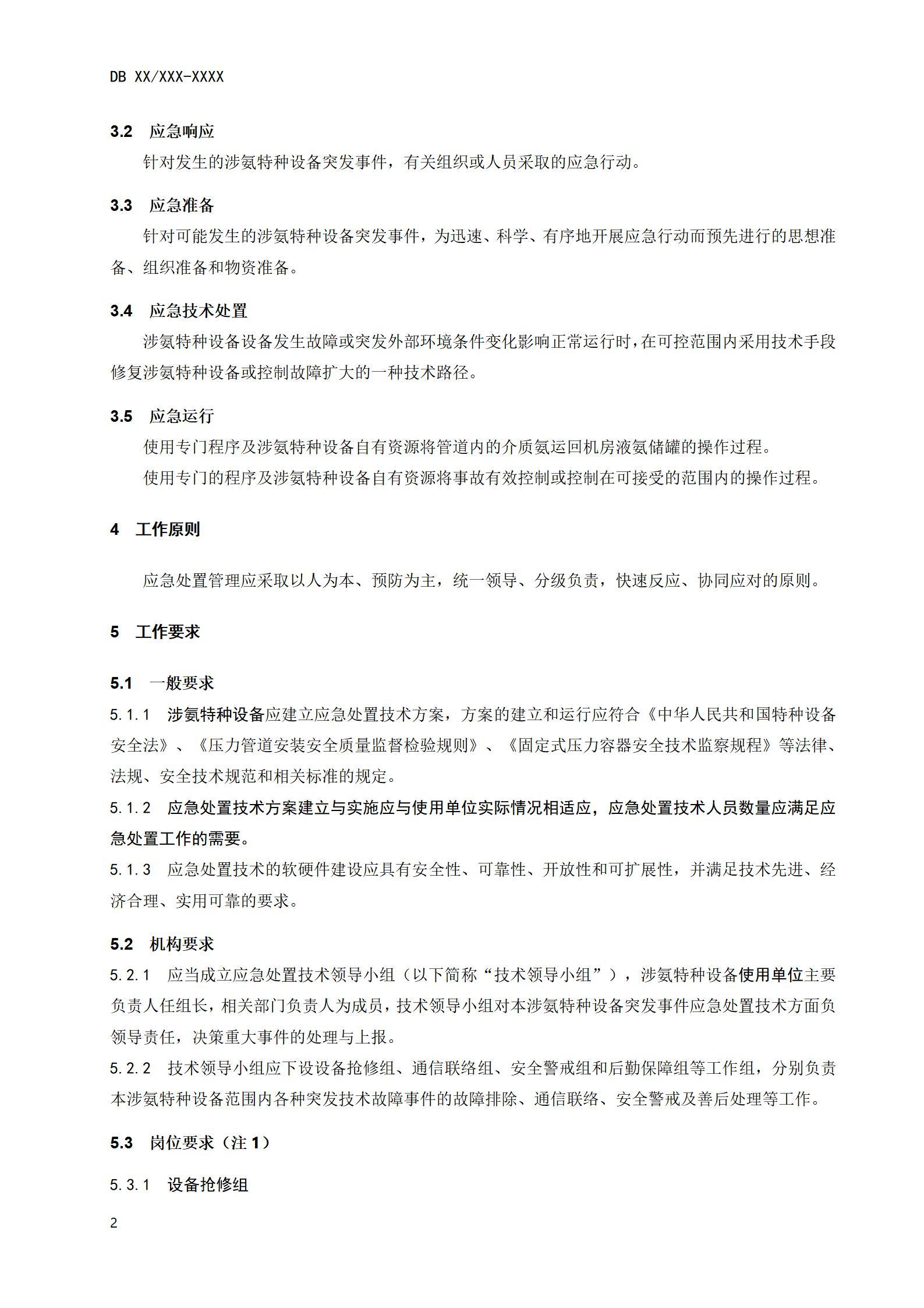 涉氨特种设备应急处置技术规范(修订)(1)_08.jpg