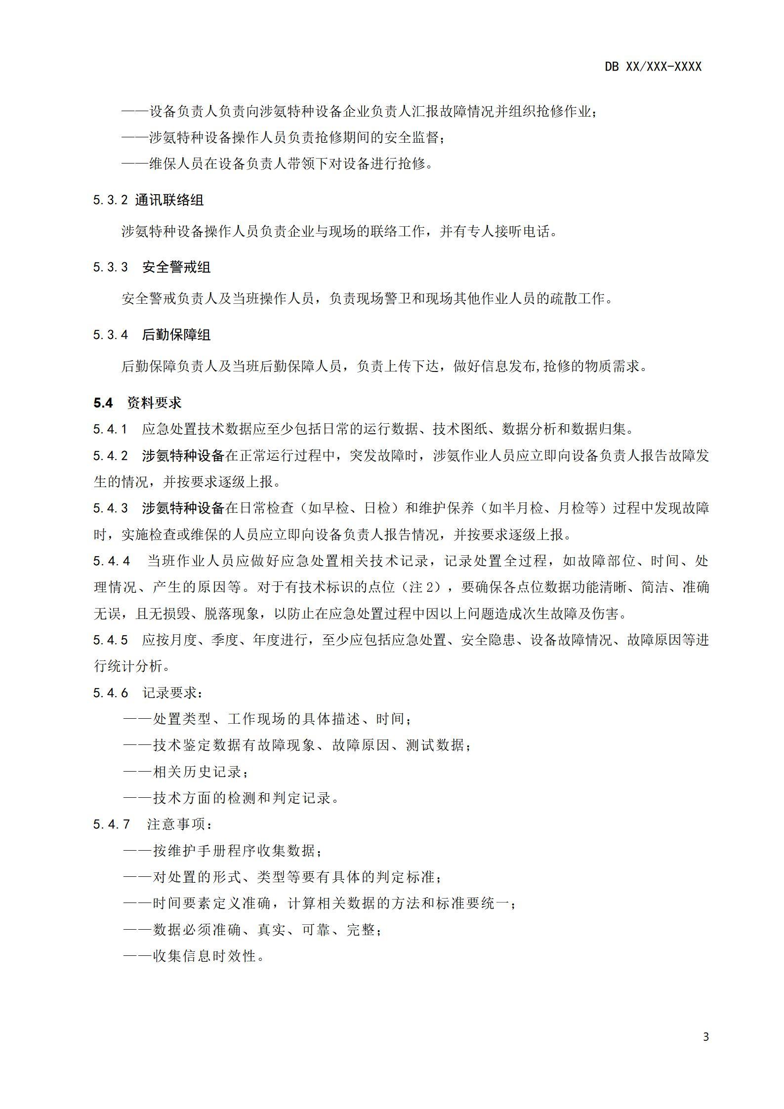 涉氨特种设备应急处置技术规范(修订)(1)_09.jpg