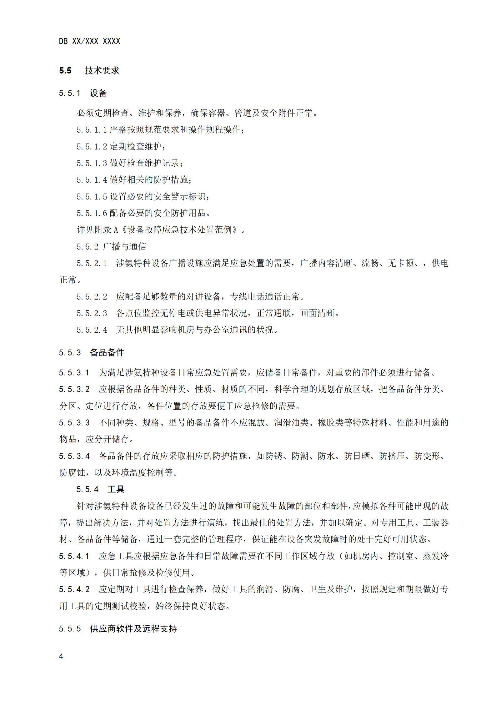 涉氨特种设备应急处置技术规范(修订)(1)_10.jpg