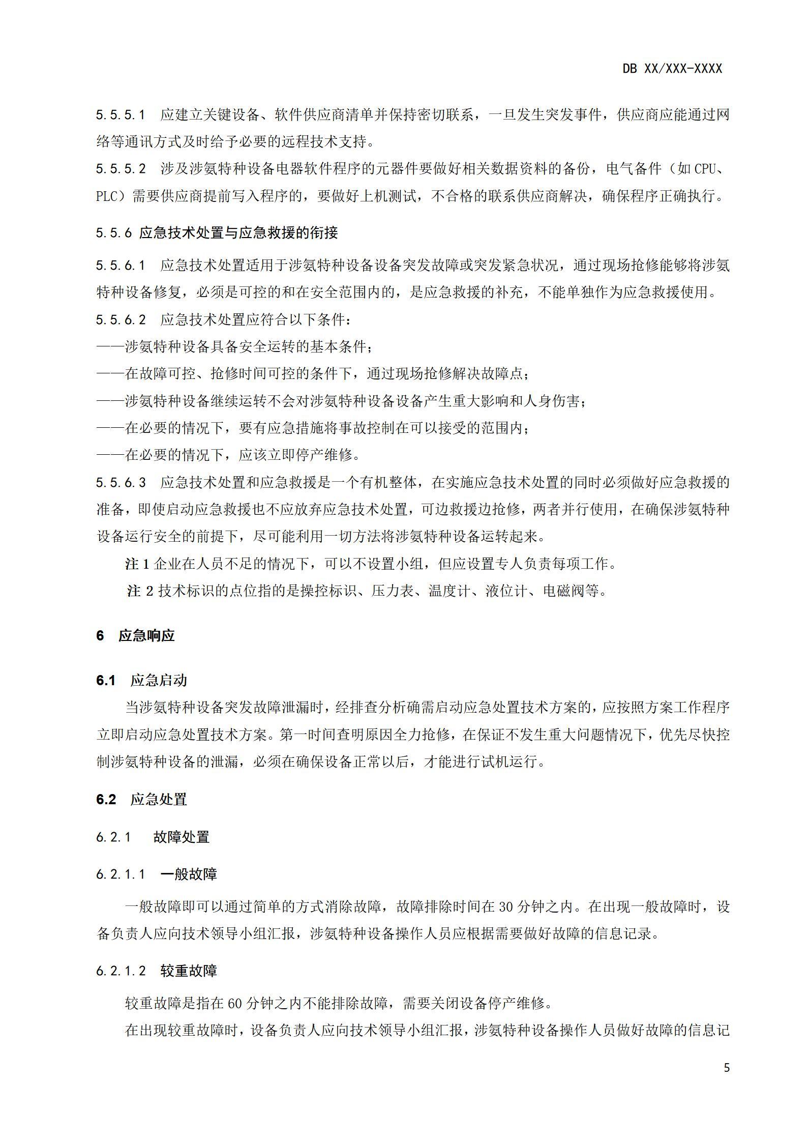 涉氨特种设备应急处置技术规范(修订)(1)_11.jpg