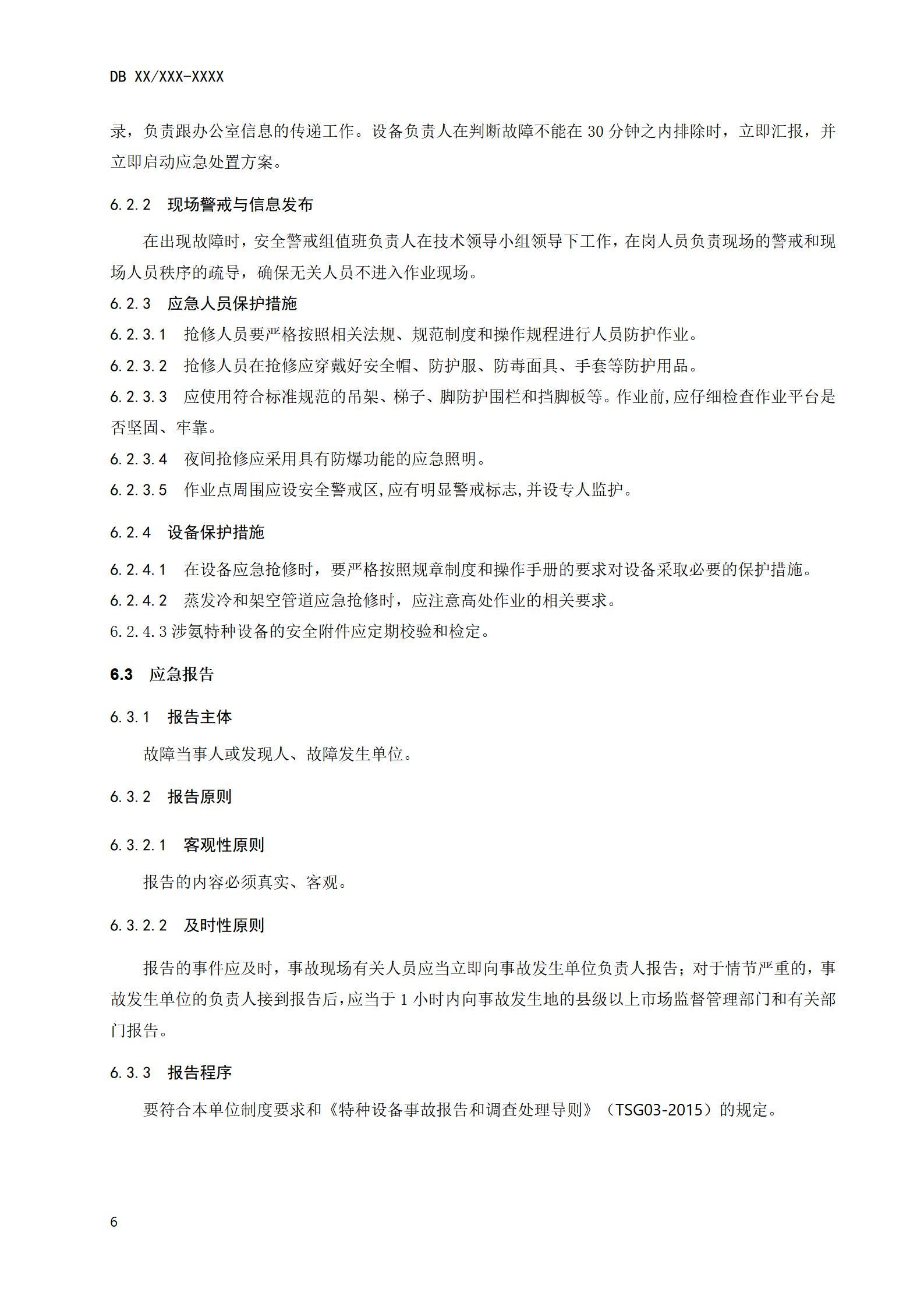涉氨特种设备应急处置技术规范(修订)(1)_12.jpg
