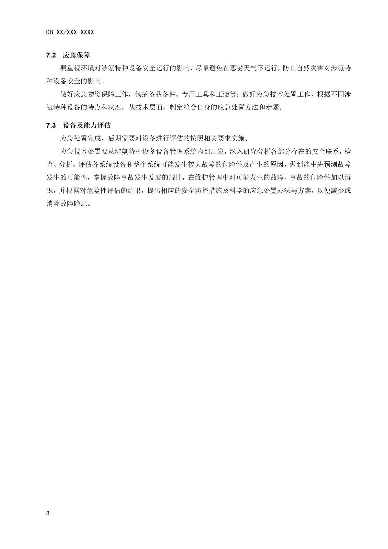 涉氨特种设备应急处置技术规范(修订)(1)_14.jpg